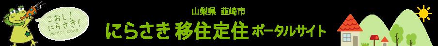 【山梨県 韮崎市】にらさき移住定住ポータルサイト